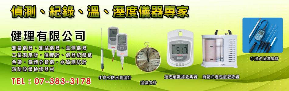 自記式溫溼度記錄器產品介紹,No4560-健理有限公司