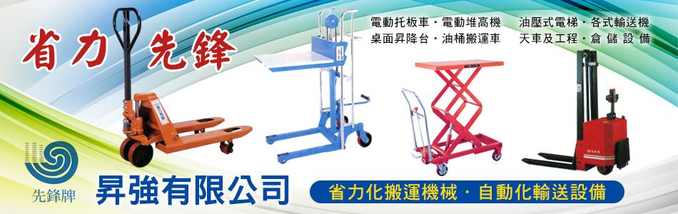 油桶過磅機產品介紹,No5367-昇強有限公司